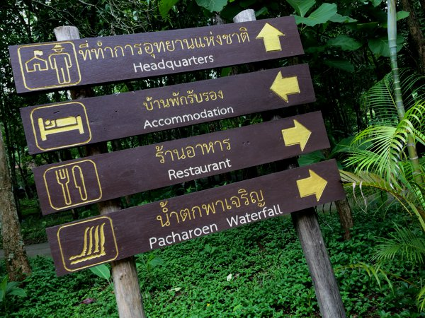 This way to Pacharoen Waterfall.