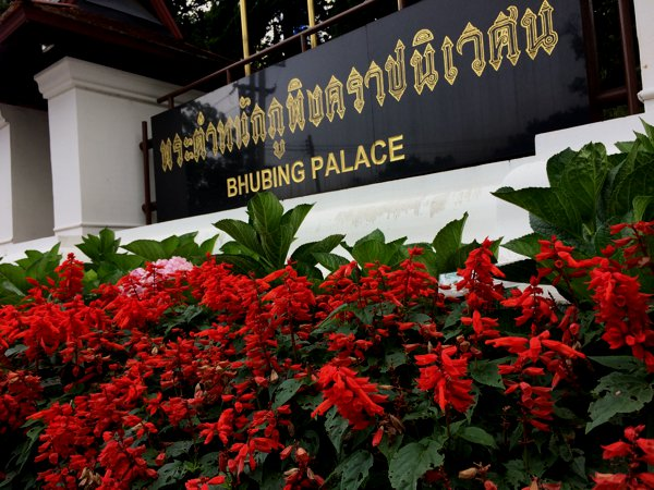 The Bhubing Palace was built to accomodate the Royal Family during their visits to Chiang Mai. Built on Doi Suthep, it takes advantage of the naturally cool mountain air.