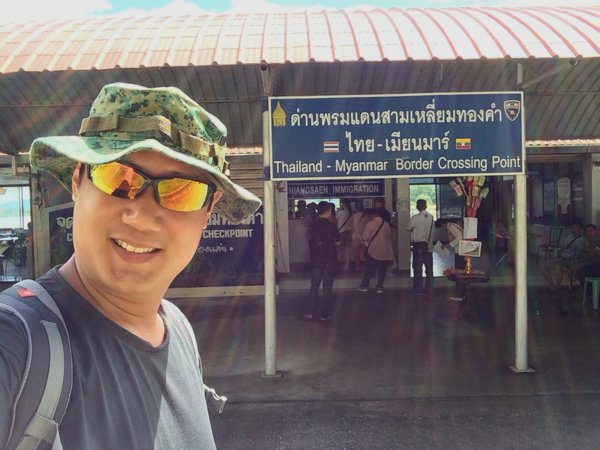 The Thailand - Myanmar immigration border. The Thailand - Laos immigration border is just a few kilometers down the road.